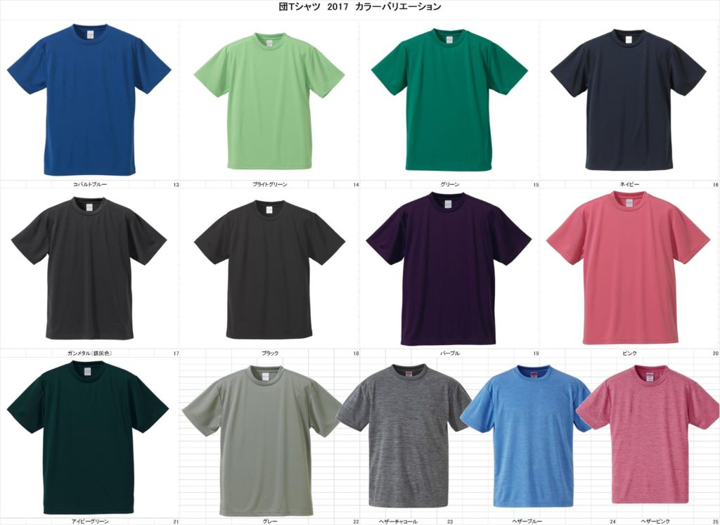 団Tシャツ2017 色見本2