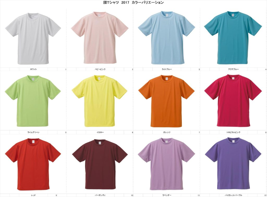 団Tシャツ2017 色見本1