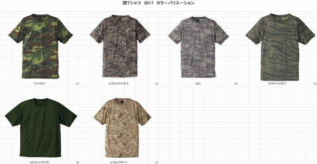 団Tシャツ2017 色見本 軍用