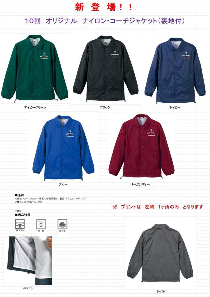 団ナイロンコーチジャケット 2017 色見本